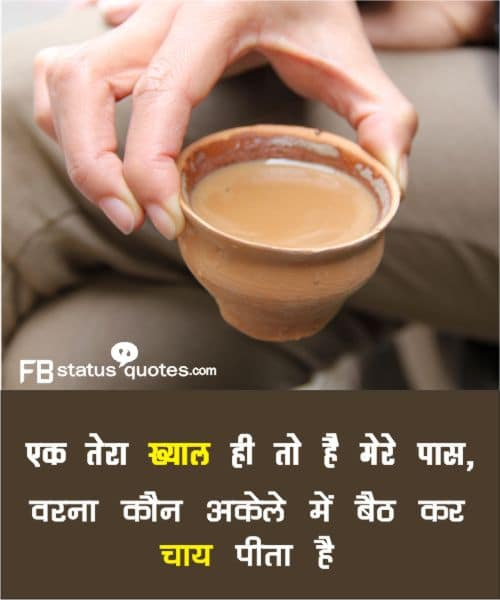 Good Morning Tea Shayari For whatsapp