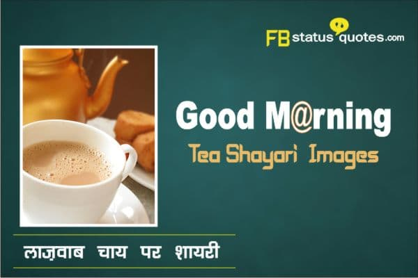 Good Morning Tea Shayari