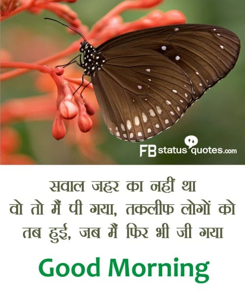 Good Morning hindi Messages