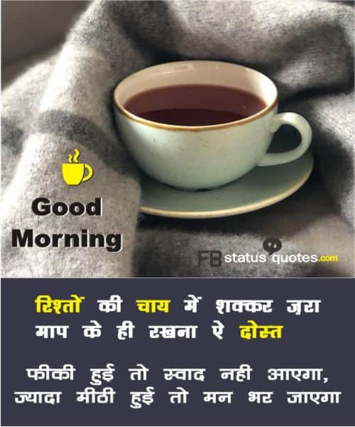 Morning Tea Shayari