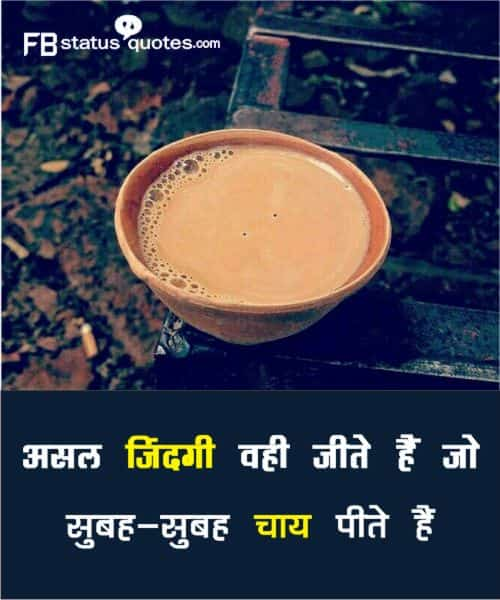 best Tea Images Status  hindi