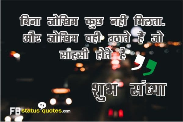good evening images Quotes Hindi