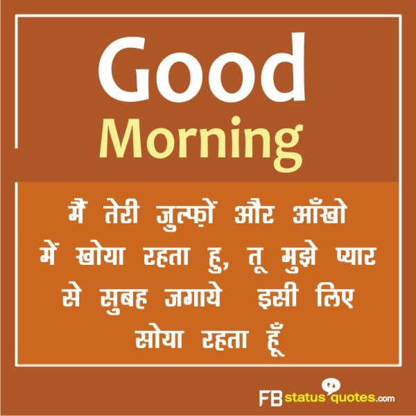 good morning images with love  for Facebook