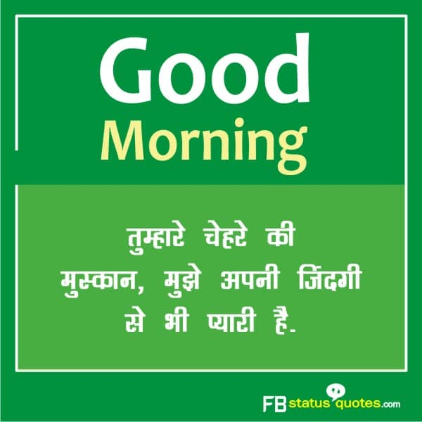 good morning love  shayari  for Facebook