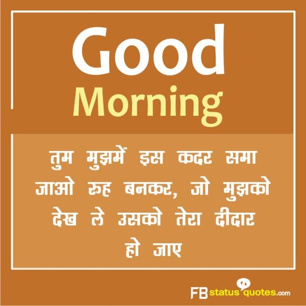 good morning shayari images with love  for whatsapp
