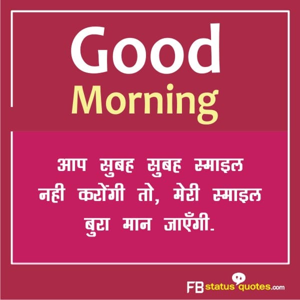 good morning shayari images with love