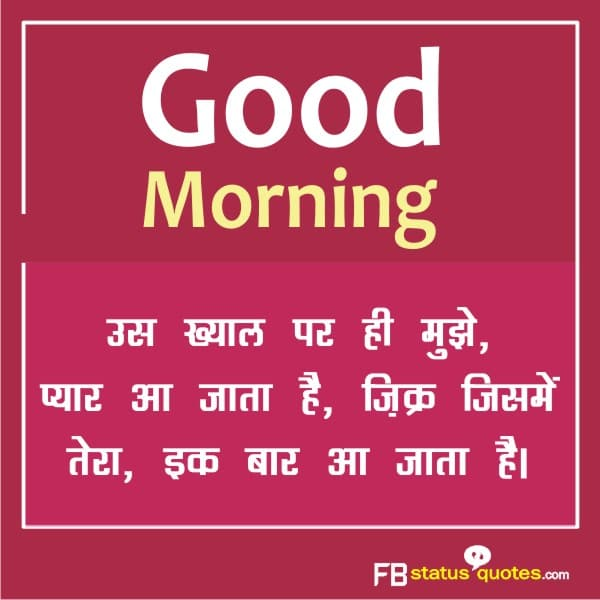 good morning  shayari love   images