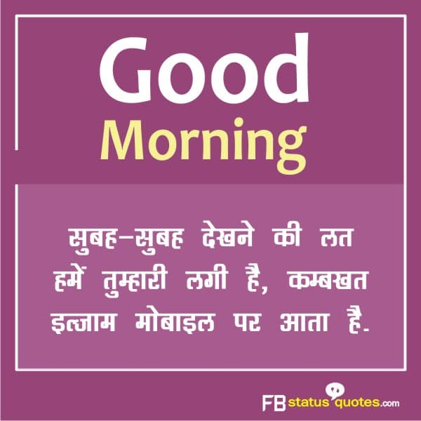 morning  love shayari  for Facebook