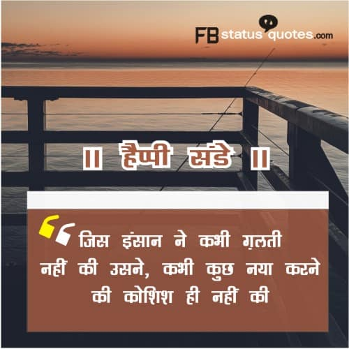 sunday good morning quotes
