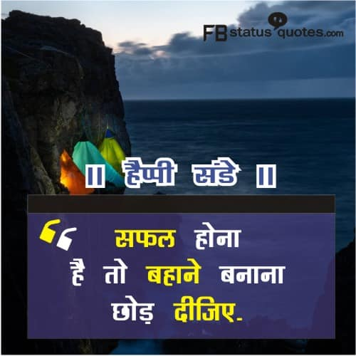 sunday in hindi quotes