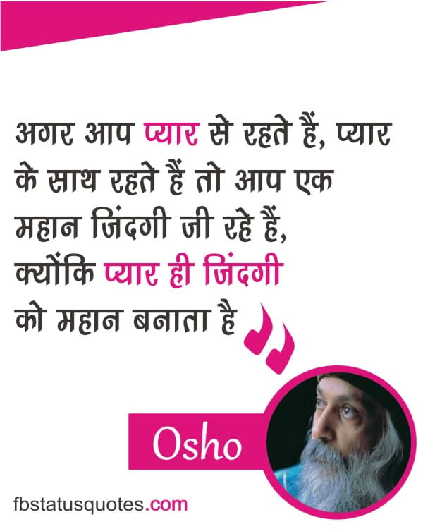 Best Osho Lovers Quotes In Hindi