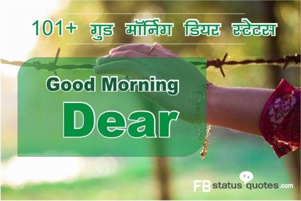 Good Morning Dear
