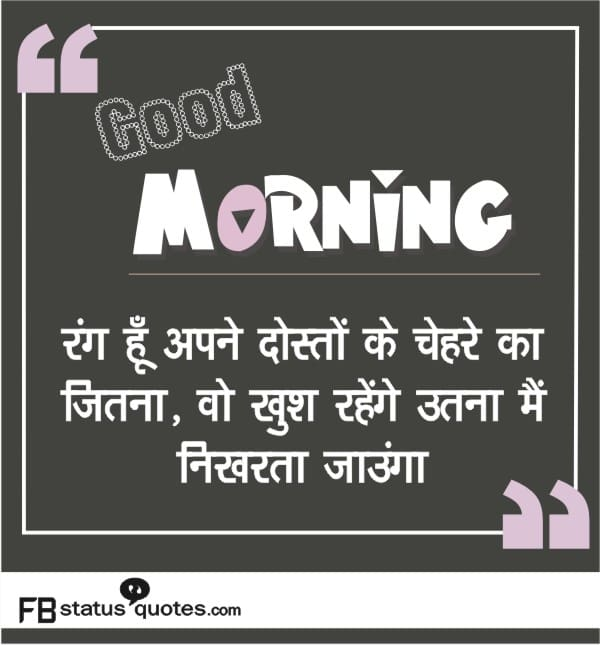 Good Morning Friend SMS in Hindi