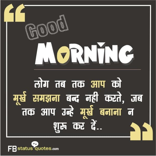 good morning thoughts in hindi for him