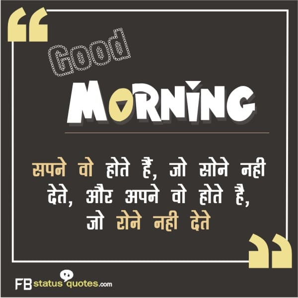 good morning thoughts in hindi for whatsapp