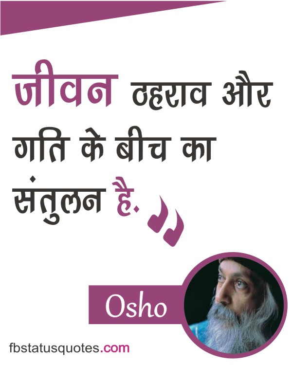 osho quotes on love  hindi