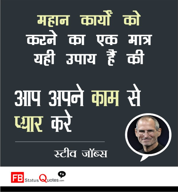 Motivational Quotes in Hindi - steve jobs