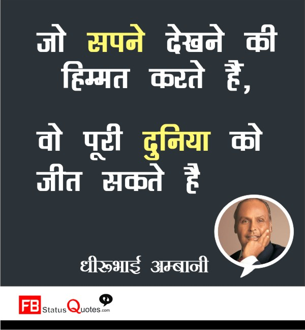 dhirubhai ambani motivational quotes