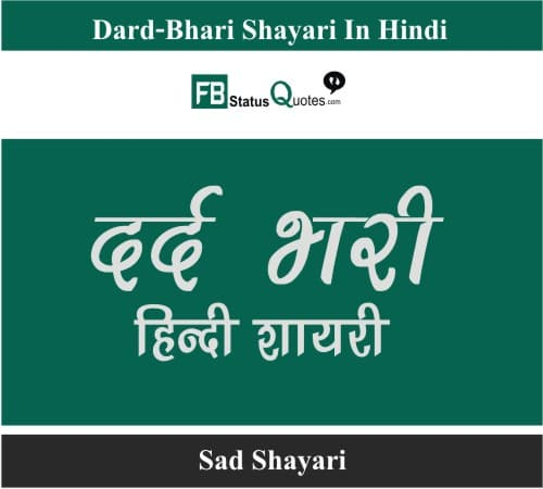 Dard-Bhari Shayari In Hindi