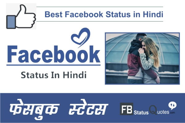 Facebook Status in Hindi With Images