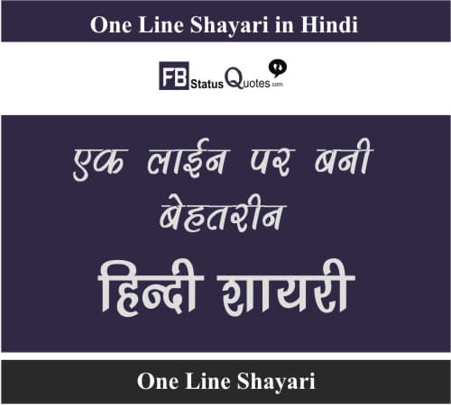 One Line Shayari in Hindi
