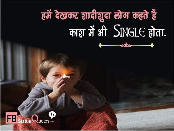 kash main bhi single hota