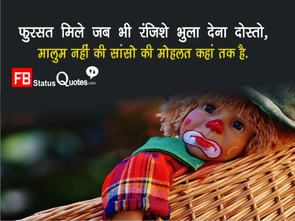 sad Dosti Shayari  for facebook