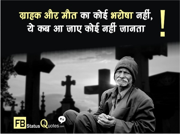 2020 Death Quotes hindi