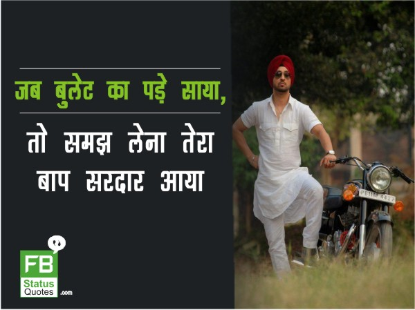Bullet Quotes In Punjabi