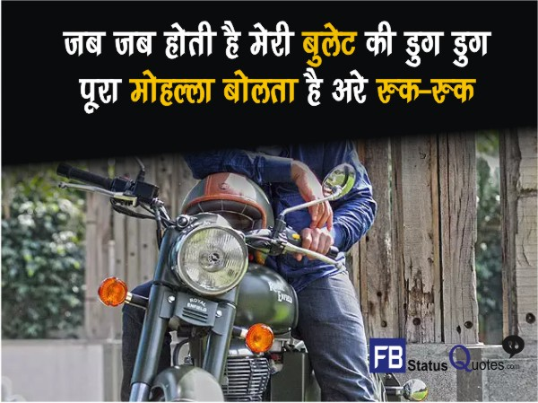 Bullet Quotes In hindi