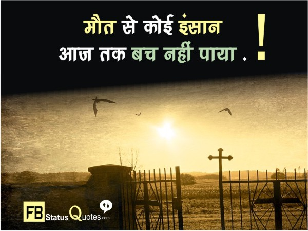 Death Quotes hindi