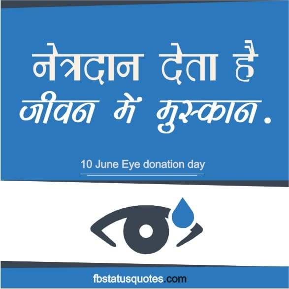 Eye donation day Slogans in Hindi