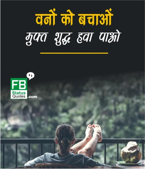Forest Day Slogan in India