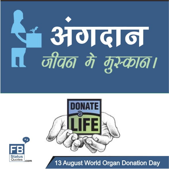 Organ Donation in Hindi