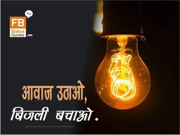 Save Electricity In Hindi