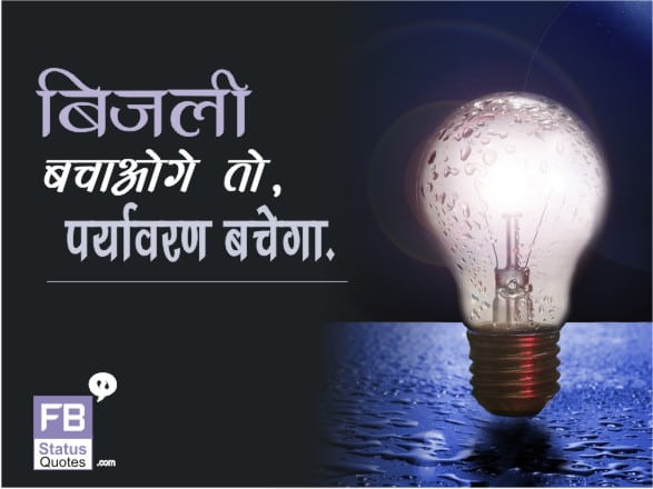 Save Electricity Quotes Hindi