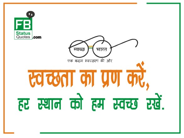 Slogan on Swachh Bharat