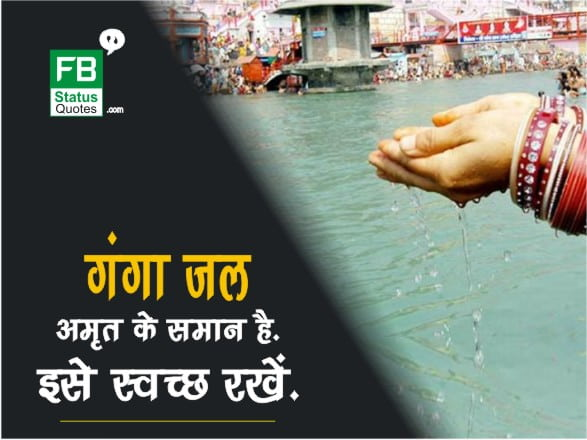 Slogans On ganga River Pollution