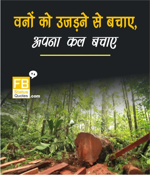 Van Mahotsav Slogan In Hindi