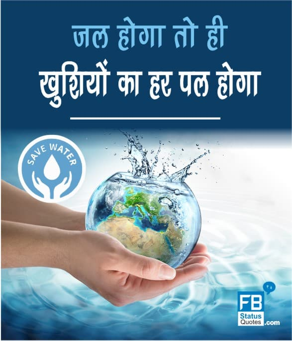 World Water Day hindi slogans