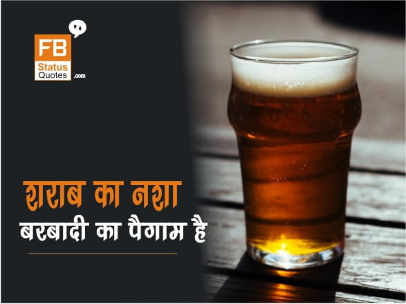 Anti Alcohol Slogans Hindi