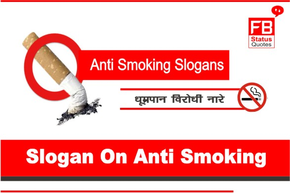 Anti Smoking Slogans
