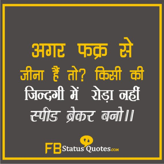 Hindi Shayari On Positive Attitude whatsapp