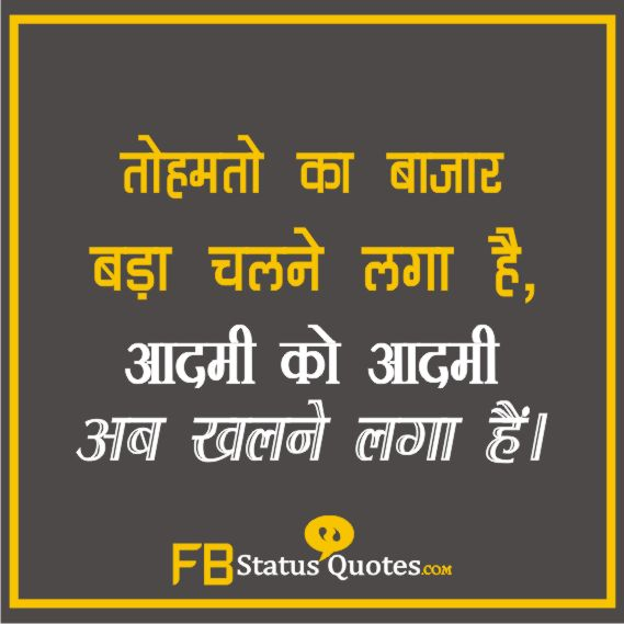 Positive Attitude Status In Hindi