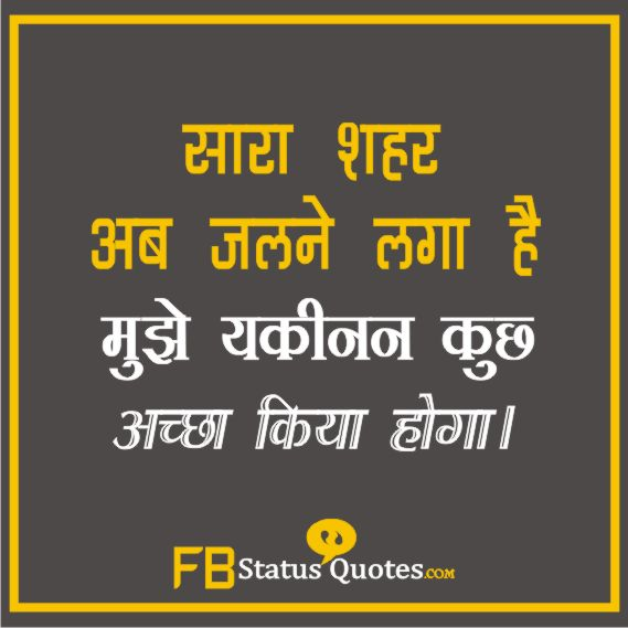 Shayari Hindi On Positive Attitude whatsapp