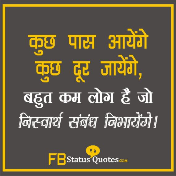 positive attitude status in hindi 2 line