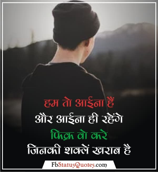 Sad Quotes In Hindi For Facebook