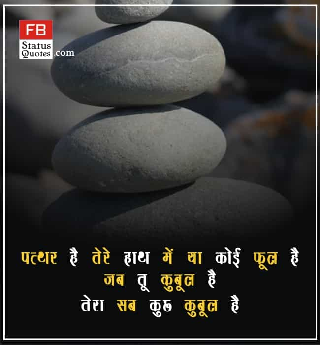 Patthar Shayari In Hindi