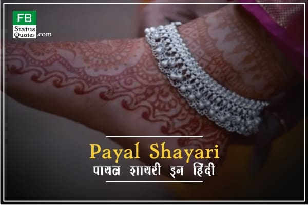 Payal Shayari
