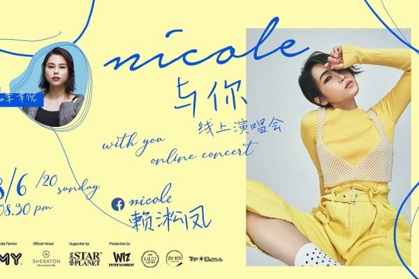 《Nicole赖淞凤与你在线演唱会》628在线登场  隆重宣布特别嘉宾:实力唱将 Gin Lee 李幸倪